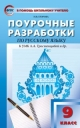 Русский язык 9 кл. Поурочные разработки.